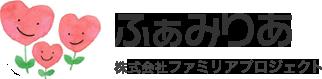 株式会社ファミリアプロジェクト